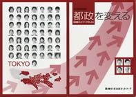 2009tosei