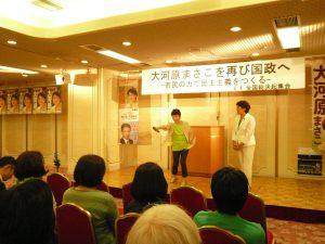 集会の最後には、市民ネットワーク千葉県の大野博美さんがコーラーとなり、参加者全員の「まさこ」「まさこ」の声で盛り上げた