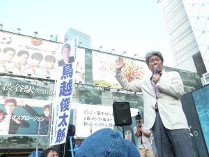 力強く都知事候補としての決意を述べる鳥越俊太郎さん。7月18日、渋谷駅前