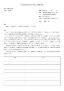 住民投票条例に関する陳情書のサムネイル