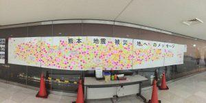 東洋大学熊本応援メッセージ20160504全体