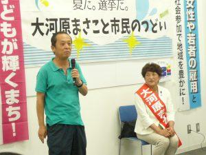 熱く応援の言葉を述べる、大河原まさこ市民勝手連の大江正章さん(コモンズ代表/PARC NPO法人アジア太平洋資料センター共同代表)。6月30日