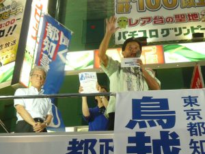 先日の参院選沖縄選挙区で当選したばかりの伊波洋一さんも、鳥越俊太郎候補の応援にかけつけた。左は、法政大学教授・立憲デモクラシーの会共同代表の山口二郎さん。7月26日
