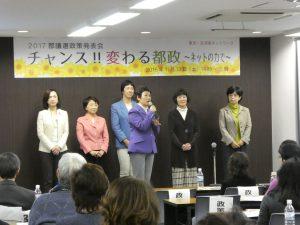集会の終わりに、2017都議選選対長として、決意を述べる西崎光子(東京・生活者ネット代表委員/都議)