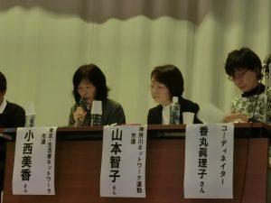 介護の日フォーラムで報告する、東京・生活者ネットワーク政策委員長/清瀬市議会議員の小西みか