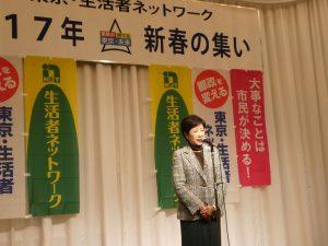昨年の夏、初の女性知事に就任した小池百合子知事が挨拶。都政の今後にあたっては、生活者ネットワークは、政策評価の手法で常に検証・提案型で臨み、都政への市民意思の反映をめざす