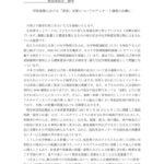 ②アンケート報告書ホームページ公開用(資料)のサムネイル