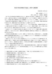 刑法改正要望書.docxのサムネイル