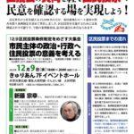 ★品川羽田イベントちらし1124のサムネイル
