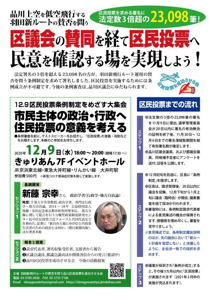 品川羽田イベントちらし1124のサムネイル