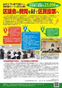品川羽田イベントちらし3弾1216-5-P1のサムネイル